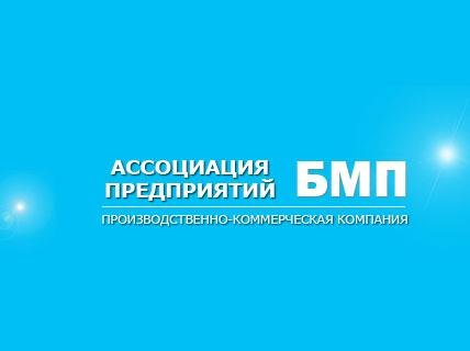 Ассоциация предприятий БМП
